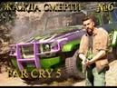 ЖАЖДА СМЕРТИ ★ FarCry®5 Прохождение на русском №6