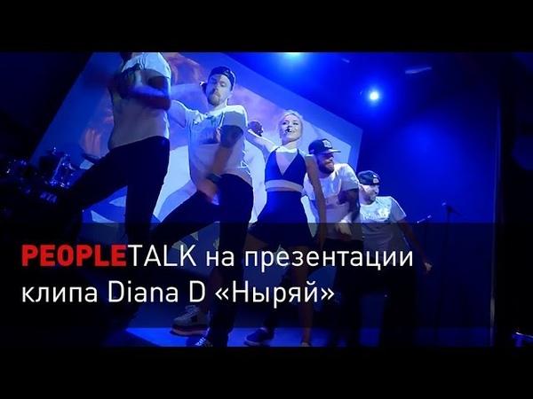 PEOPLETALK на презентации клипа Diana D Ныряй полная версия