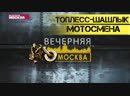 Топлесс шашлык Мотосмена 2018 Вечерняя МотоМосква от 24 09 2018