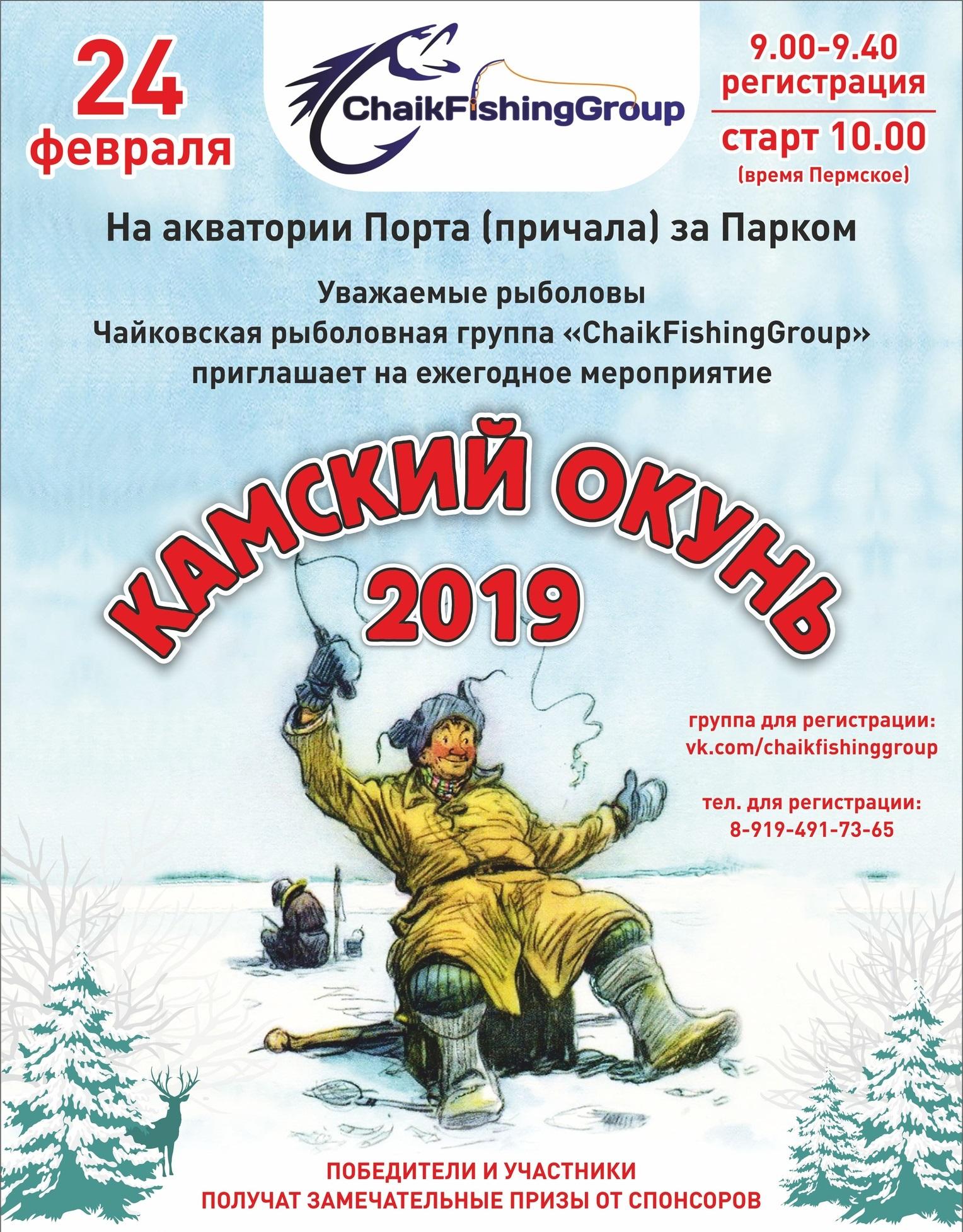 камский окунь, турнир по рыбной ловле, афиша, чайковский район, 2019 год