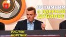 Селфи на фоне павшей лошади: Руслан Бортник о разрыве договоров с РФ