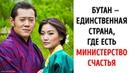 16 фактов о Бутане бесплатная медицина, отсутствие бездомных и светофоров