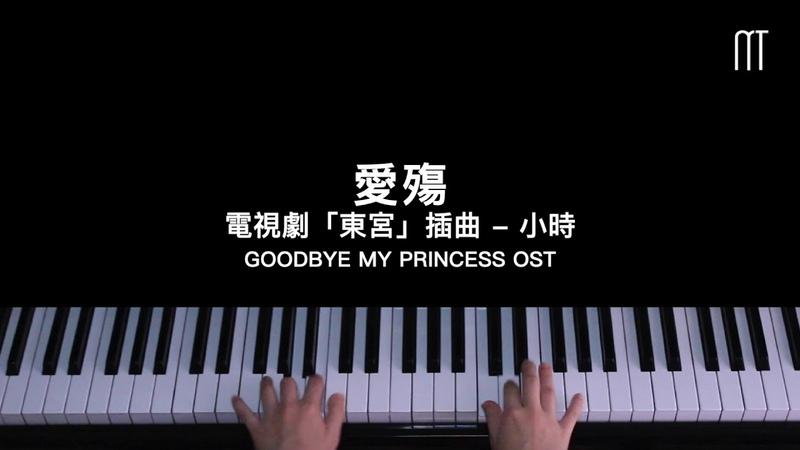 小時 – 愛殤鋼琴抒情版 電視劇「東宮」插曲 Goodbye My Princess Piano Cover