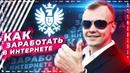 Что такое Ladessov Private club или как зарабатывают в интернете!