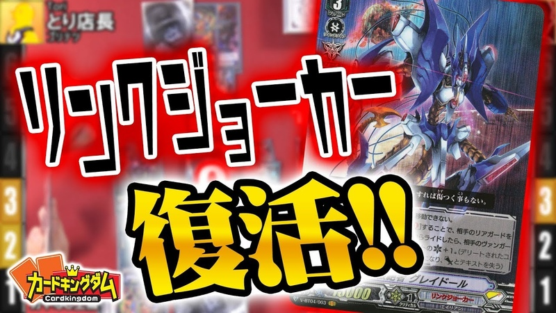 Link Joker vs. Dark Irregulars (Cardfight!! Vanguard V)
