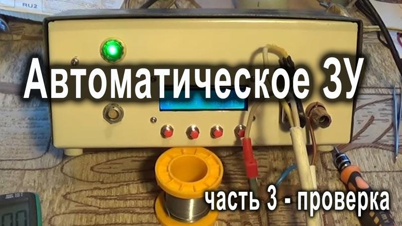 Автоматическое зарядное устройство для автомобильных аккумуляторов на Atmega16