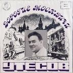 Леонид Утёсов альбом Леонид Утёсов