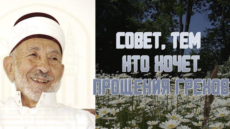 Совет тем кто хочет прощения всех грехов ┇Имам шахид Рамазан аль-Бути (да смилуется над ним Аллах)