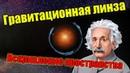 Искривление пространства Гравитационная линза Альберт Эйнштейн Reutov Channel