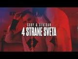 Coby x Senidah - 4 Strane Sveta OST Южный ветер 4 стороны света