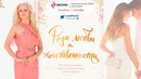 """""""Роза любви и женственности"""" - книга Юлии Ланске о том, как стать счастливой и любимой женщиной"""