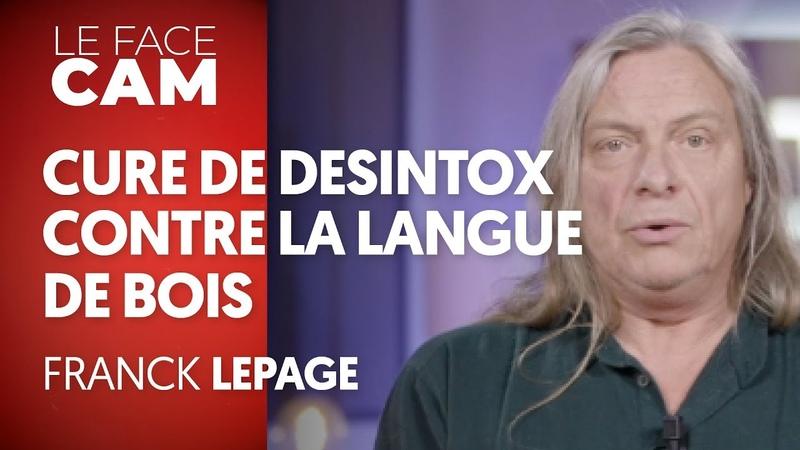 FRANCK LEPAGE : CURE DE DÉSINTOX CONTRE LA LANGUE DE BOIS