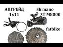 Установка Shimano XT M8000   Огромный FAQ по замене   Апгрейд велосипеда   Переход на 1х11