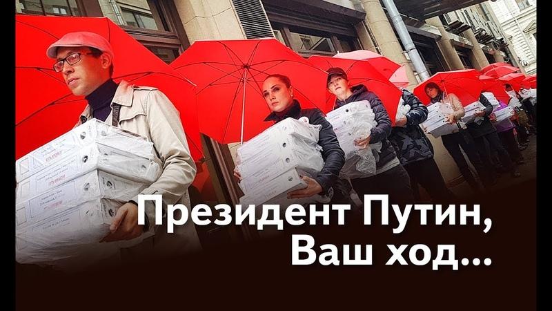 Народ России требует остановить пенсионную реформу. Путин пойдет против народа?