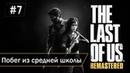 Прохождение The Last of Us Remastered (2014) /PS4/ ➤ Побег из средней школы [ 7] {4K}