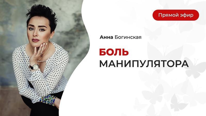 Боль манипулятора. Как вылечить и изменить манипулятора Анна Богинская.