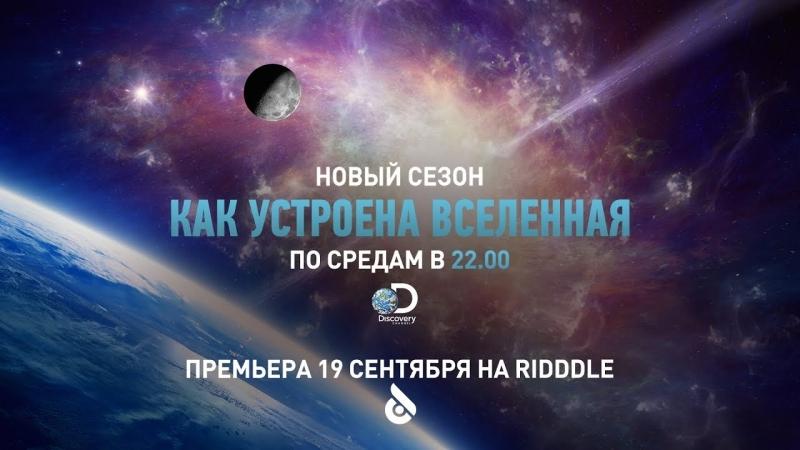 Ridddle Как устроена Вселенная Квазары Премьера нового сезона Discovery