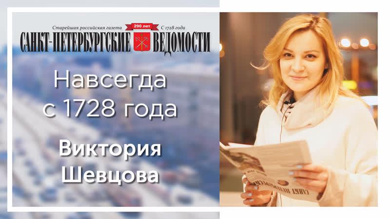 «Санкт-Петербургские ведомости» – навсегда с 1728 года. Виктория Шевцова