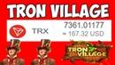 🚩Tron Village игра с выводом денег на смарт контракте. Вывел 167$