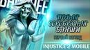 Injustice 2 Mobile Новая Серебряная Банши ПЕРВЫЙ ВЗГЛЯД New Silver Banshee First Look Gameplay