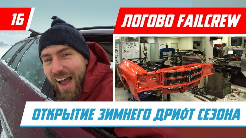 Логово FAILCREW. Открытие зимнего дрифт сезона - Racingby влог ep16