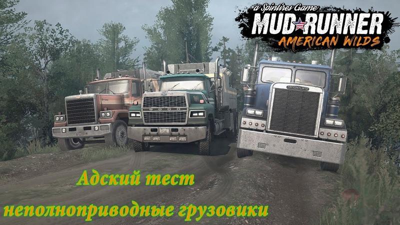 Адский тест(неполноприводные грузовики ).MudRunner DLC American Wilds.