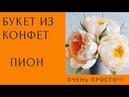 МАСТЕР КЛАСС БУКЕТ ИЗ КОНФЕТ ПИОН ИЗ ГОФРИРОВАННОЙ БУМАГИ CREPEPAPER FLOWERS TUTORIAL EASY PEONY