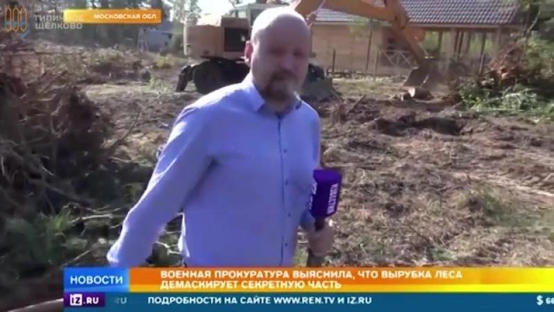 Скандал в Подмосковье предприниматель вырубает лес, маскирующий крупную ракетную часть РЕН ТВ