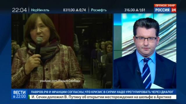 Новости на Россия 24 • Нобелевский лауреат поражает гуманизмом Алексиевич понимает убийц Бузины