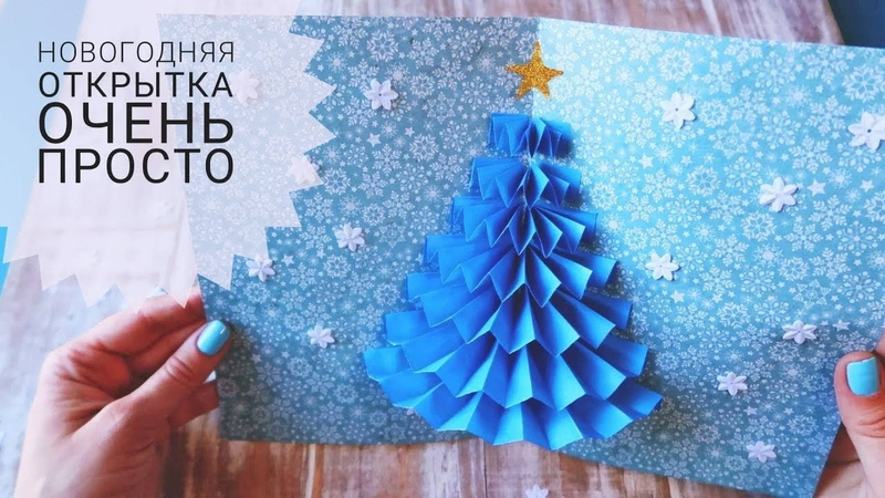 Открытка на Новый Год с объемной ёлочкой внутри. Открытка своими руками из цветной бумаги.