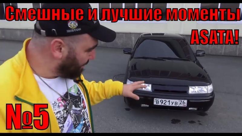 ASATA ЛУЧШЕЕ! ЛУЧШИЕ МОМЕНТЫ ИЗ ОБЗОРОВ ! №5