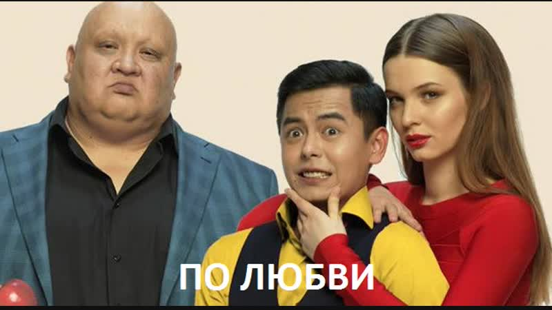 По любви (отрывок из худ. к/фильма)