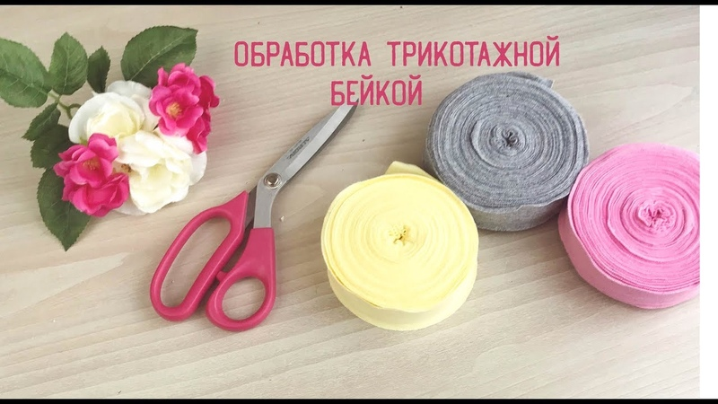 Обработка трикотажной бейкой на швейной машинке и на оверлоке.