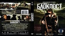 Блокпост (1998) - драма, мелодрама, военный