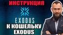 ⚙️ EXODUS КРИПТОВАЛЮТНЫЙ КОШЕЛЕК - ИНСТРУКЦИЯ ДЛЯ НАЧИНАЮЩИХ