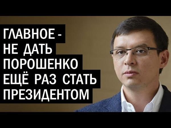 Про Оппоблок, Порошенко и партию Наши. Евгений Мураев