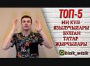 Иң күп язылучылары булган татар җырчылары ТОП 5
