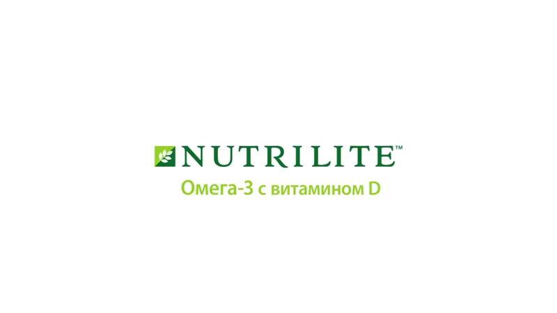 NutriliteTM Омега-3. Максимум пользы в каждой пастилке, нежной как суфле! ( 480 X 854 ).mp4