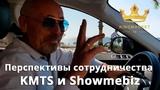 KingMarketTS#ICO#ShowMeBiz. Подробности для лидеров МЛМ.