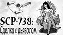 SCP-738 Сделка с дьяволом