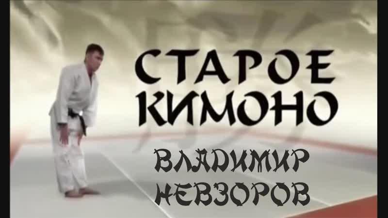 Старое кимоно. Владимир Невзоров