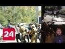 Появились новые кадры стрельбы в колледже - Россия 24