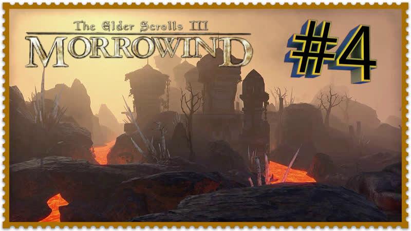 TES lll Morrowind Прохождение Стрим 4 гильдия бойцов