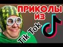 ПРИКОЛЫ из Tik Tok / FUN, PRIKOL, JOKE, GAG, TRICK, PRANK of Tik Tok