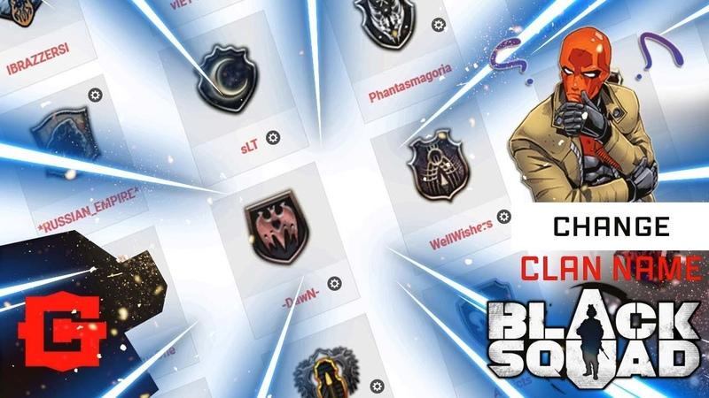 Как изменить название клана в Black Squad