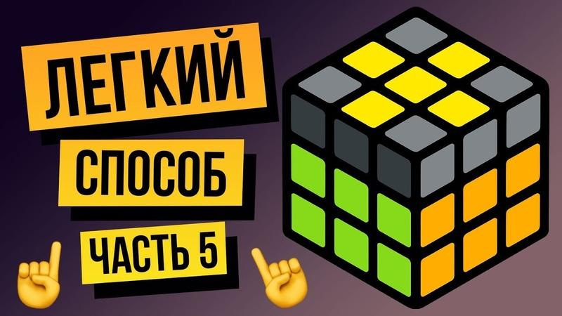 Как собрать кубик Рубика 3х3 для начинающих. Самый легкий способ 2018 года. Часть 5. Крест на шапке