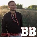 Воплі Відоплясова альбом Дібрівонька