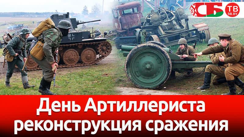День Артиллериста – реконструкция сражения | СТРИМ