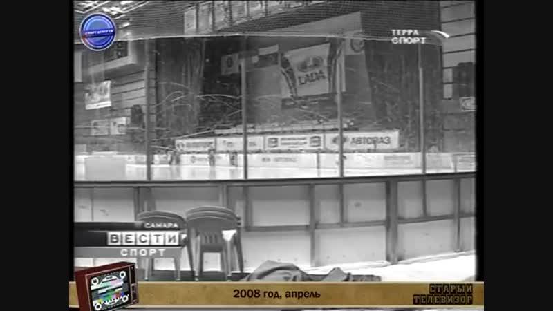 Апрель 2008. Лада готовится к первому сезону КХЛ
