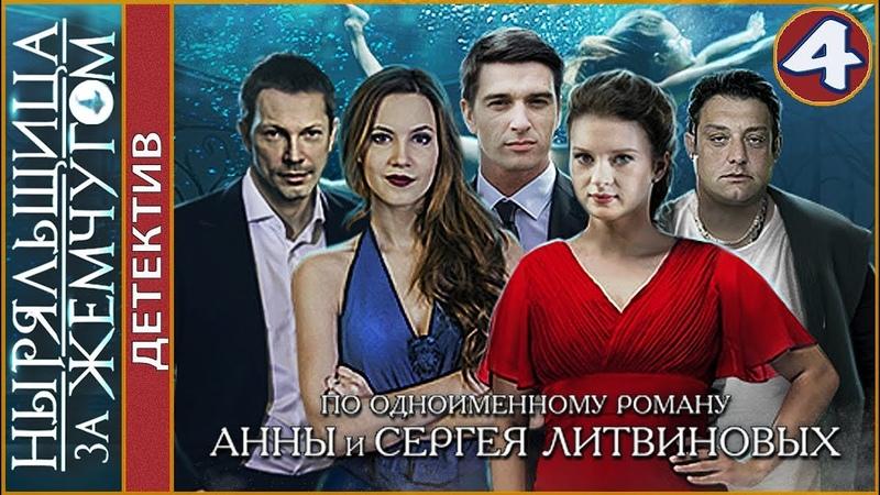 Ныряльщица за жемчугом 2018 4 серия Детектив Литвиновы